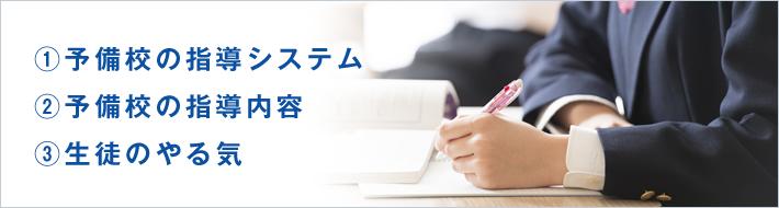 ①予備校の指導システム②予備校の指導内容③生徒のやる気