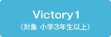 Victory1(小学3年生以上が対象)