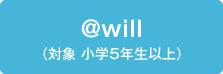 @will(小学5年生以上が対象)