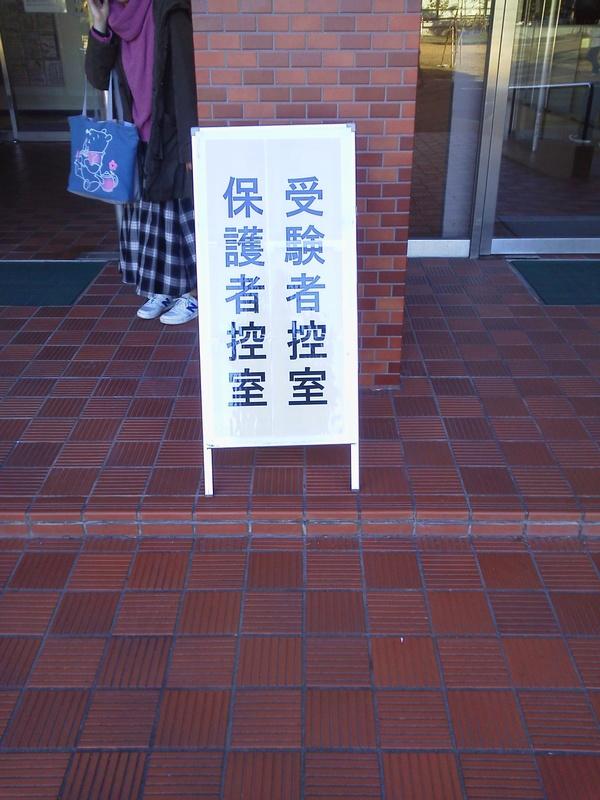 センター試験(1日目)